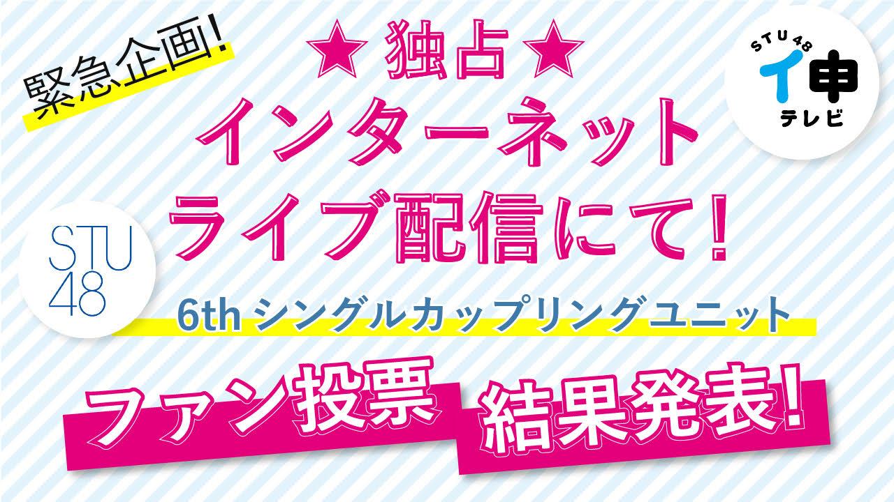 「STU48イ申テレビ 緊急企画 ファンが決めちゃうユニット発表SP」18:45から生配信!【ファミリー劇場CLUB】