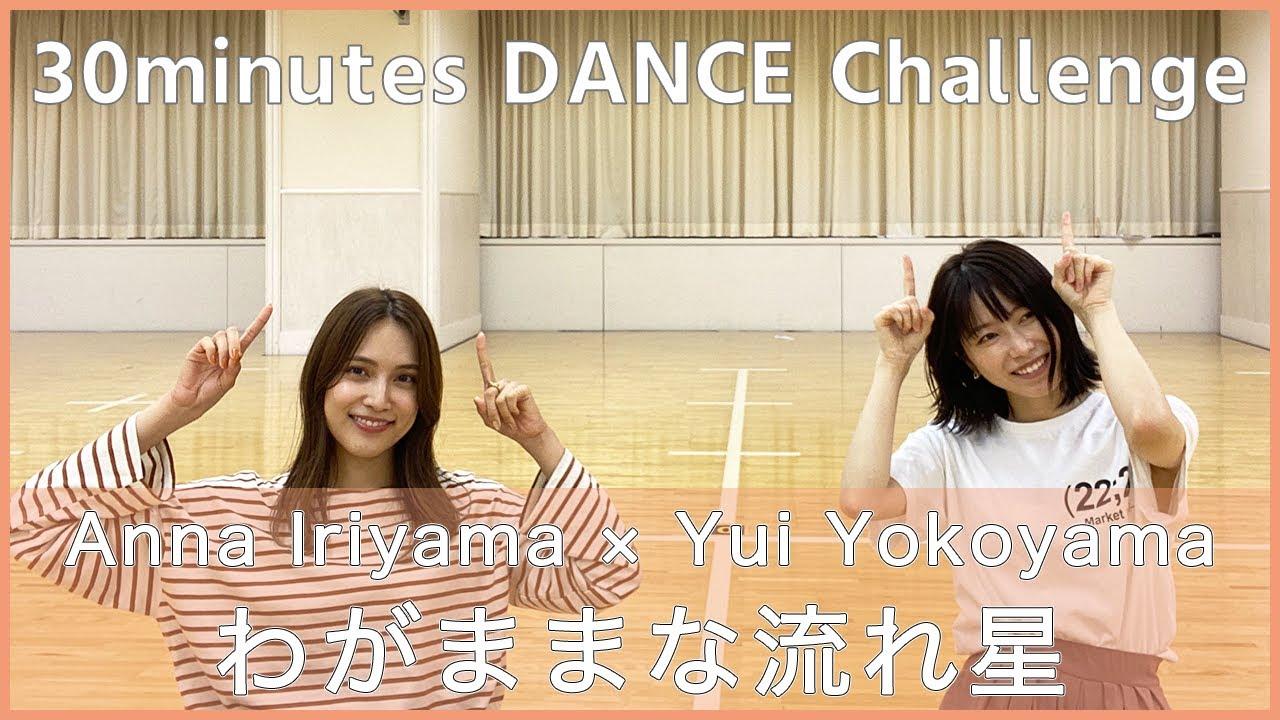 【動画】AKB48 入山杏奈×横山由依「わがままな流れ星を30分で覚えて踊れるのか?」