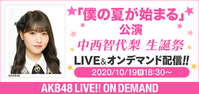 AKB48「僕の夏が始まる」公演「中西智代梨 生誕祭」18時半からDMM配信!
