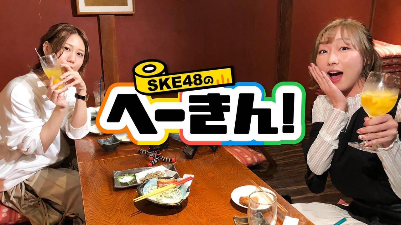 「SKE48のへーきん!」#3:須田亜香里と古畑奈和がサシ飲みで禁断トーク連発!20時から配信!