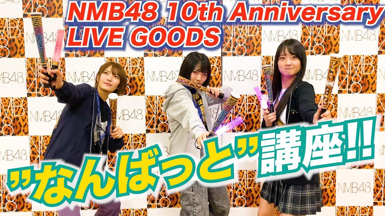 """【動画】NMB48 10th Anniversary LIVEグッズが発売決定!!【声援を""""なんばっと""""へ!】"""