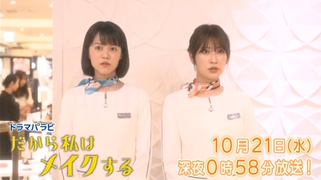 NMB48 吉田朱里出演、ドラマパラビ「だから私はメイクする」第3話放送!