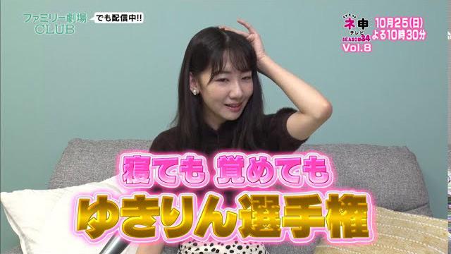 【予告動画】「AKB48 ネ申テレビ シーズン34」Vol.8:寝ても覚めても ゆきりん選手権 前編