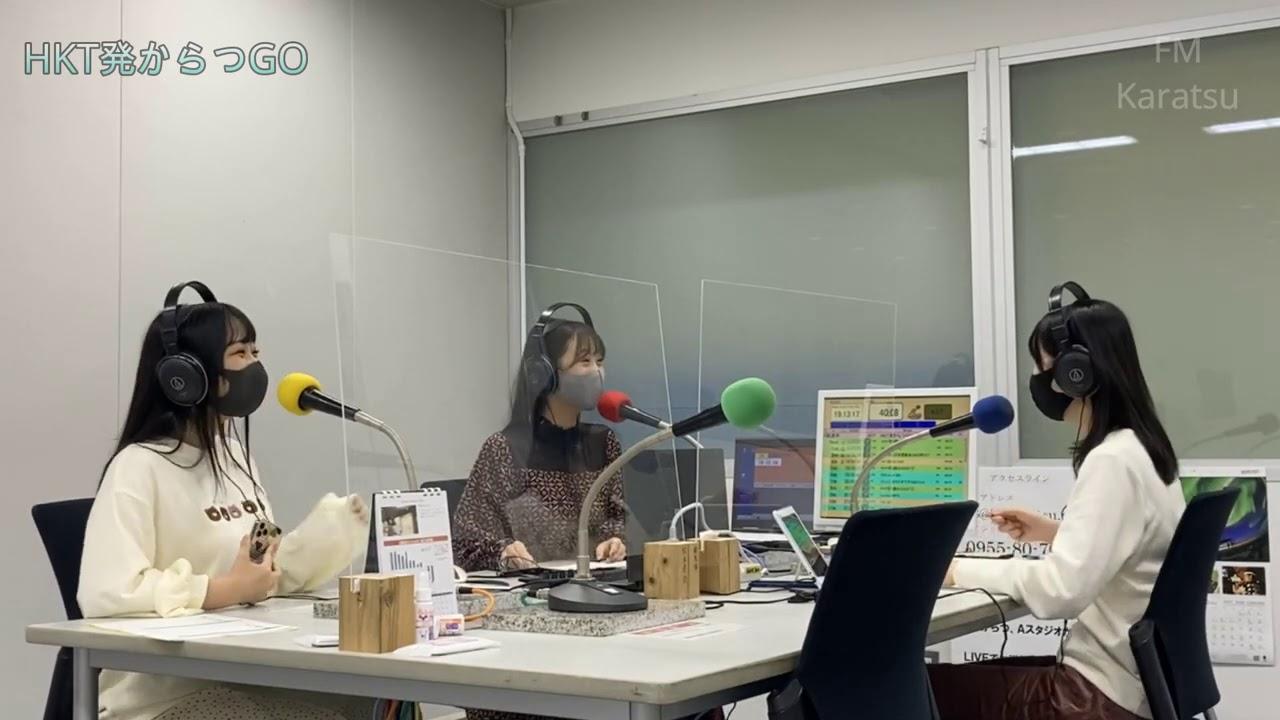 【動画】HKT48 馬場彩華・宮﨑想乃・小川紗奈、FMからつ「HKT発からつGO」#28【2020.10.14 OA】