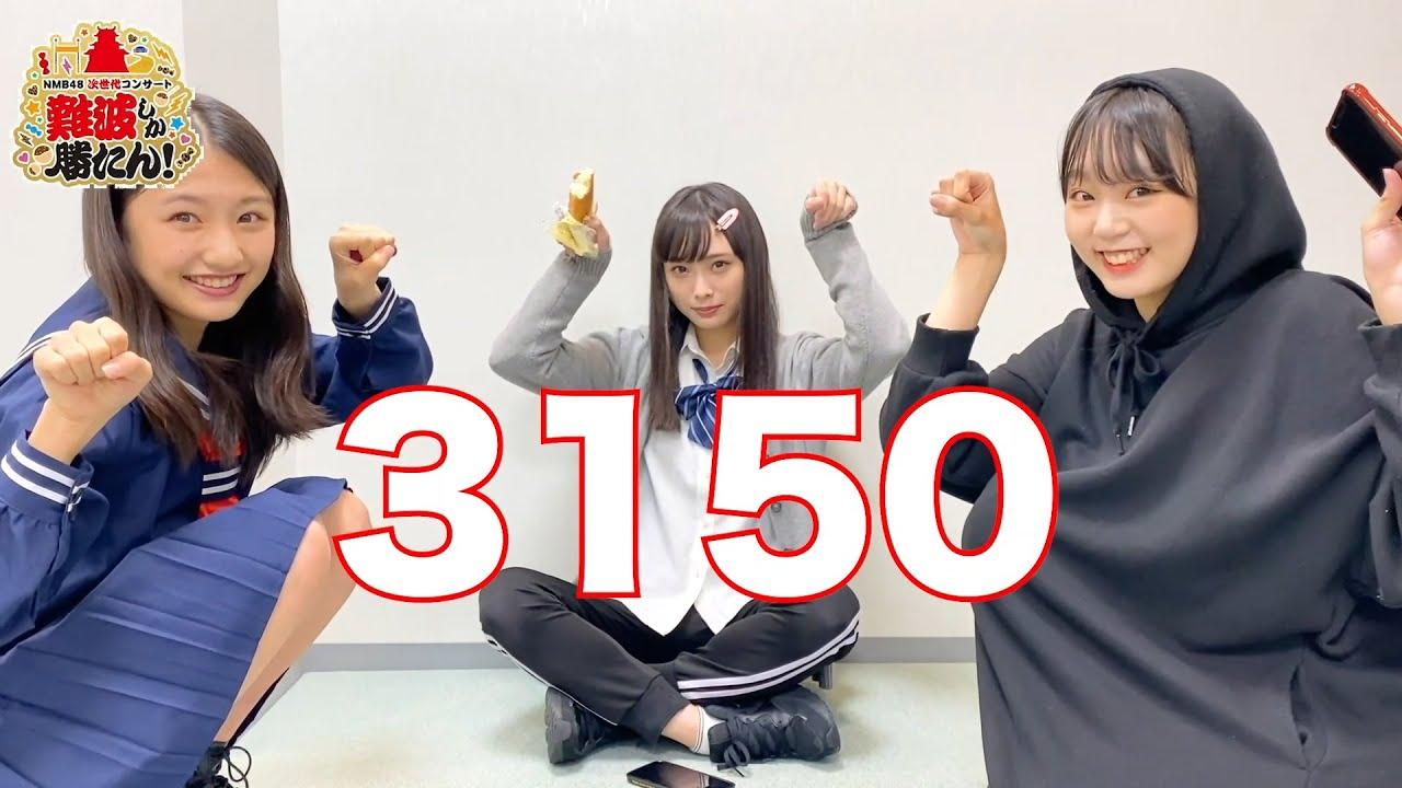 【動画】「NMB48 次世代コンサート~難波しか勝たん!~ 」のユニットメンバーを発表します!!