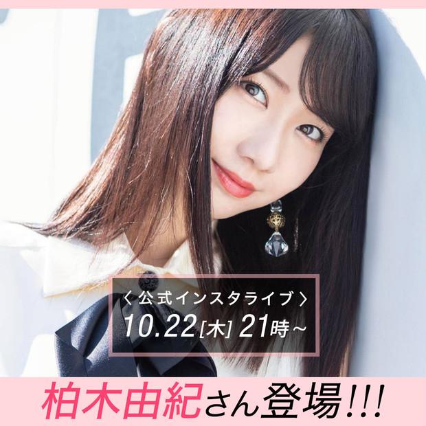AKB48 柏木由紀が「MAQUIA公式インスタライブ vol.24」に出演!愛用コスメを紹介&気になるクリスマスコスメのお試しも