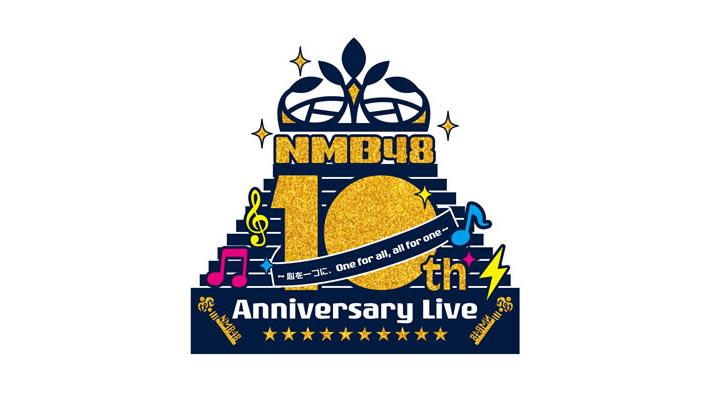 「NMB48 10th Anniversary LIVE」ひかりTV・dTVチャンネル・大阪チャンネルで18時半から同時生中継!