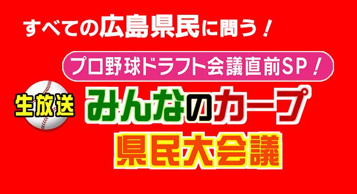 STU48 瀧野由美子が「プロ野球ドラフト会議直前SP!生放送 みんなのカープ県民大会議」に出演!【NHK広島】