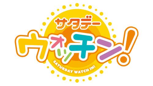 AKB48 チーム8 佐藤朱が「サタデーウォッチン!」に出演!【東北放送】