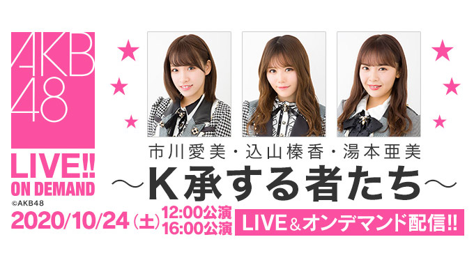 AKB48「市川愛美・込山榛香・湯本亜美 ~K承する者たち~」公演、12時・16時からDMM配信!