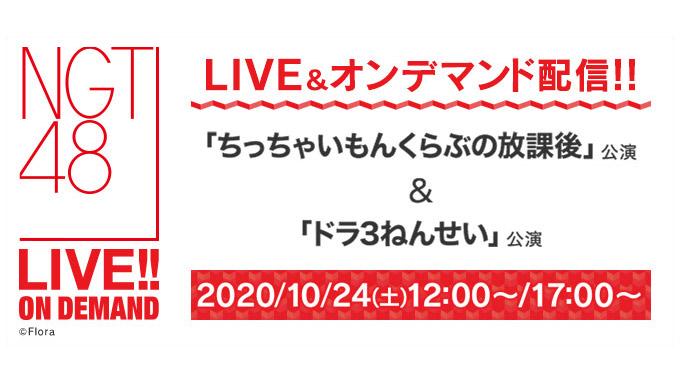 NGT48「ちっちゃいもんくらぶの放課後」公演&「ドラ3ねんせい」公演、12時・17時からDMM配信!