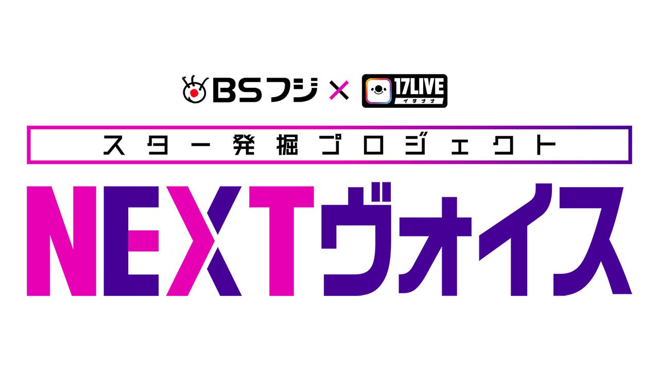永尾まりやMC「BSフジ×17LIVE スター発掘プロジェクト!NEXTヴォイス」公開イベント放送!