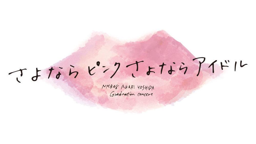 「NMB48 吉田朱里卒業コンサート ~さよならピンクさよならアイドル~」18時から生配信!【ニコ生・LINE LIVE・SHOWROOM・Fansteam・ABEMA・CSテレ朝】