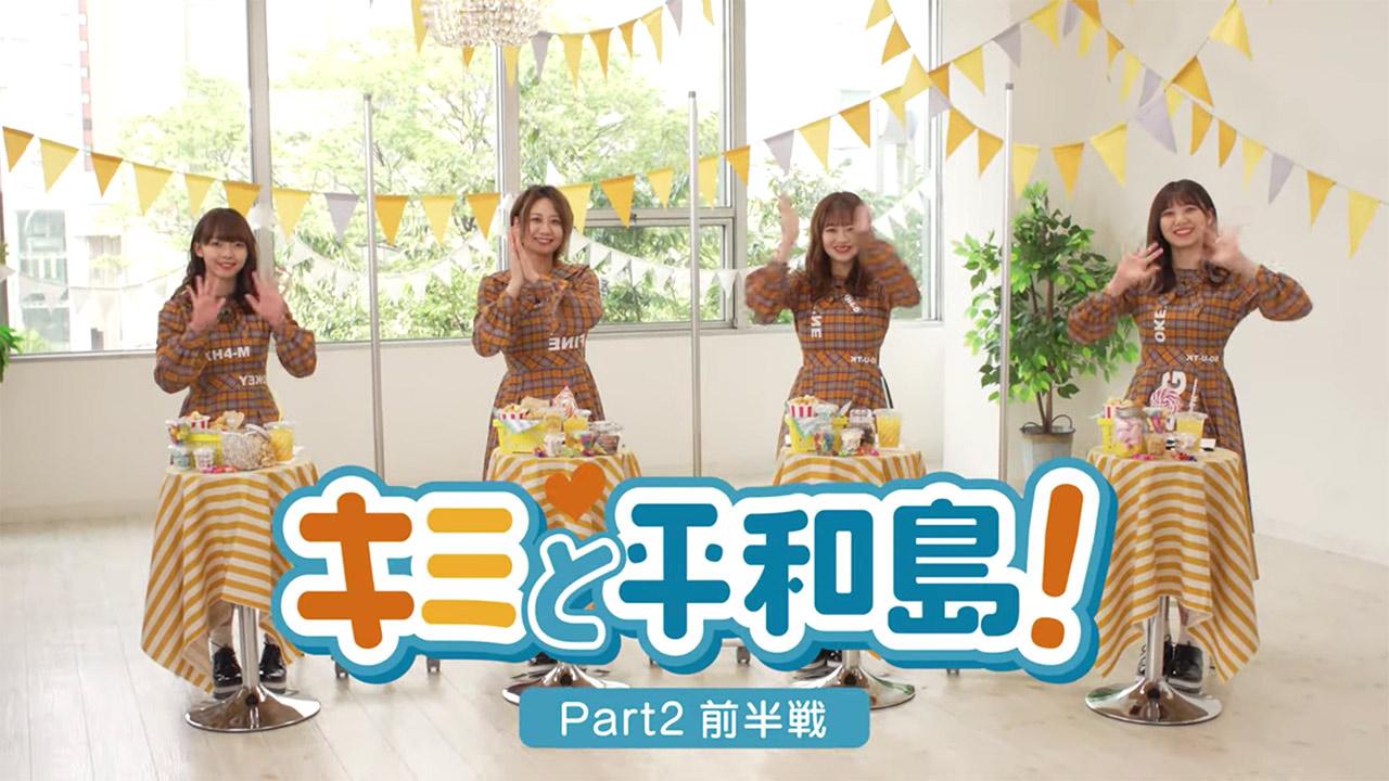【動画】SKE48 古畑奈和・江籠裕奈・髙畑結希・菅原茉椰「キミと平和島!」Part2