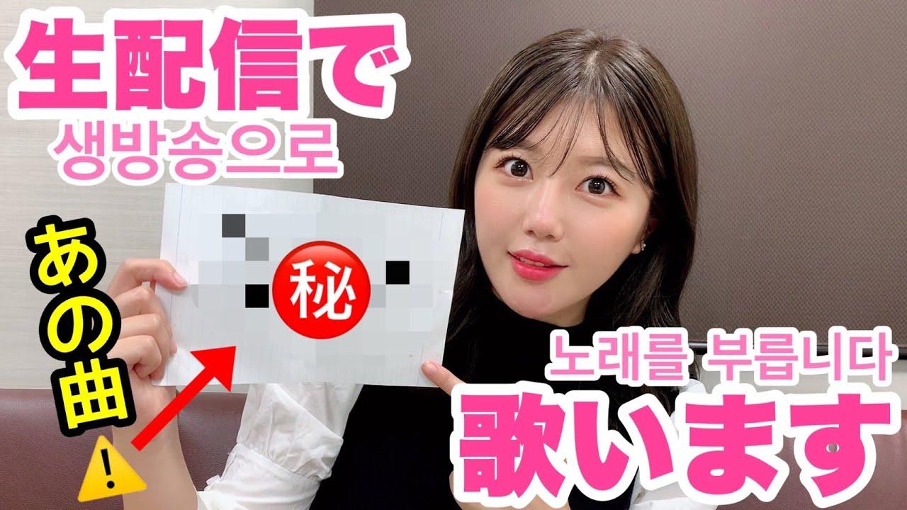【動画】AKB48 宮崎美穂「公約生配信で歌う曲がついに決まりました!」【5万人】