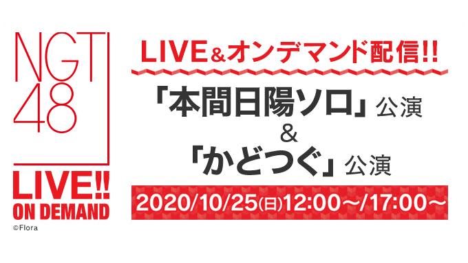 NGT48「本間日陽ソロ」公演&「かどつぐ」公演、12時・17時からDMM配信!