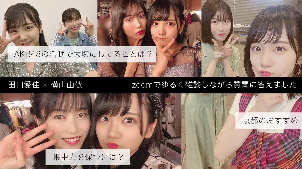 【動画】AKB48 横山由依「田口愛佳ちゃんからの質問に答えつつ、ゆるく雑談しました」【コラボ】