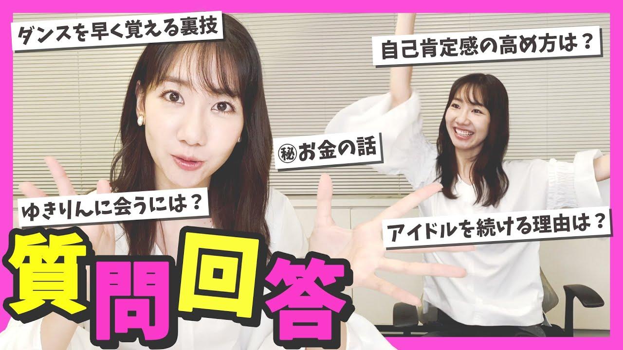 【動画】AKB48 柏木由紀「アイドル論!自己肯定感の高め方!!」【質問回答】