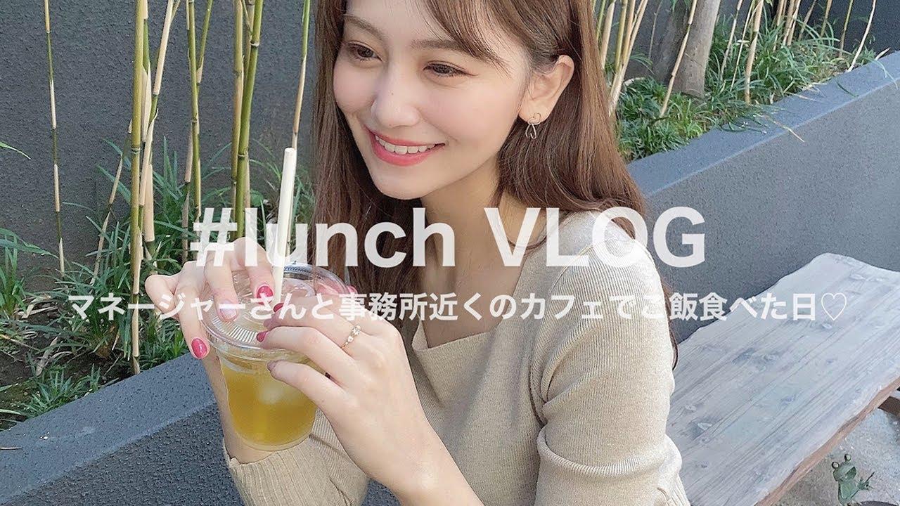 【動画】小嶋真子「新企画!?マネージャーさんと事務所近くでランチ」【lunch Vlog】