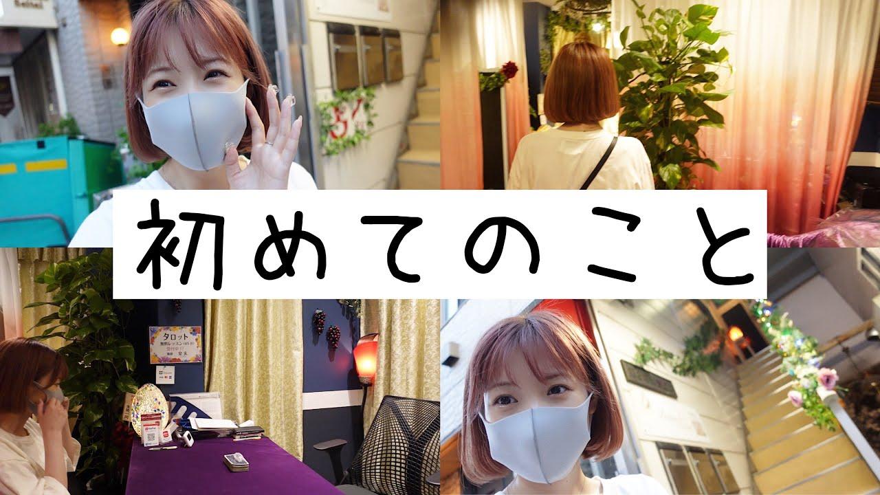 【動画】朝長美桜「占いに行ってみた、、!」【人生初】