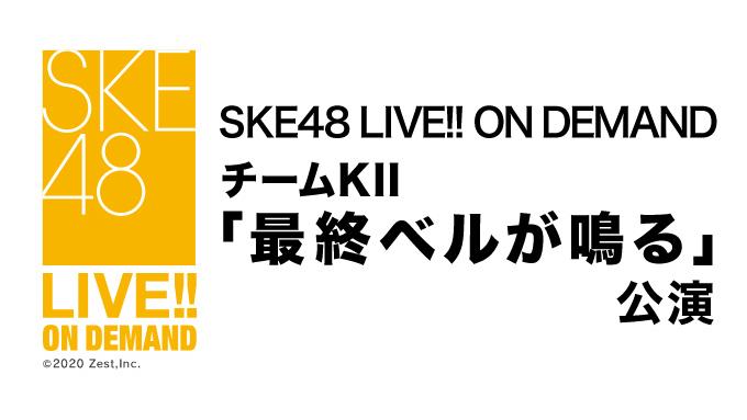 SKE48 チームKII「最終ベルが鳴る」公演、17時からDMM配信!