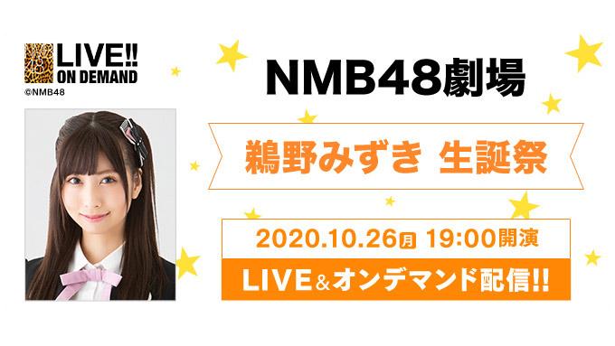 「NMB48 鵜野みずき 生誕祭」19時からDMM配信!