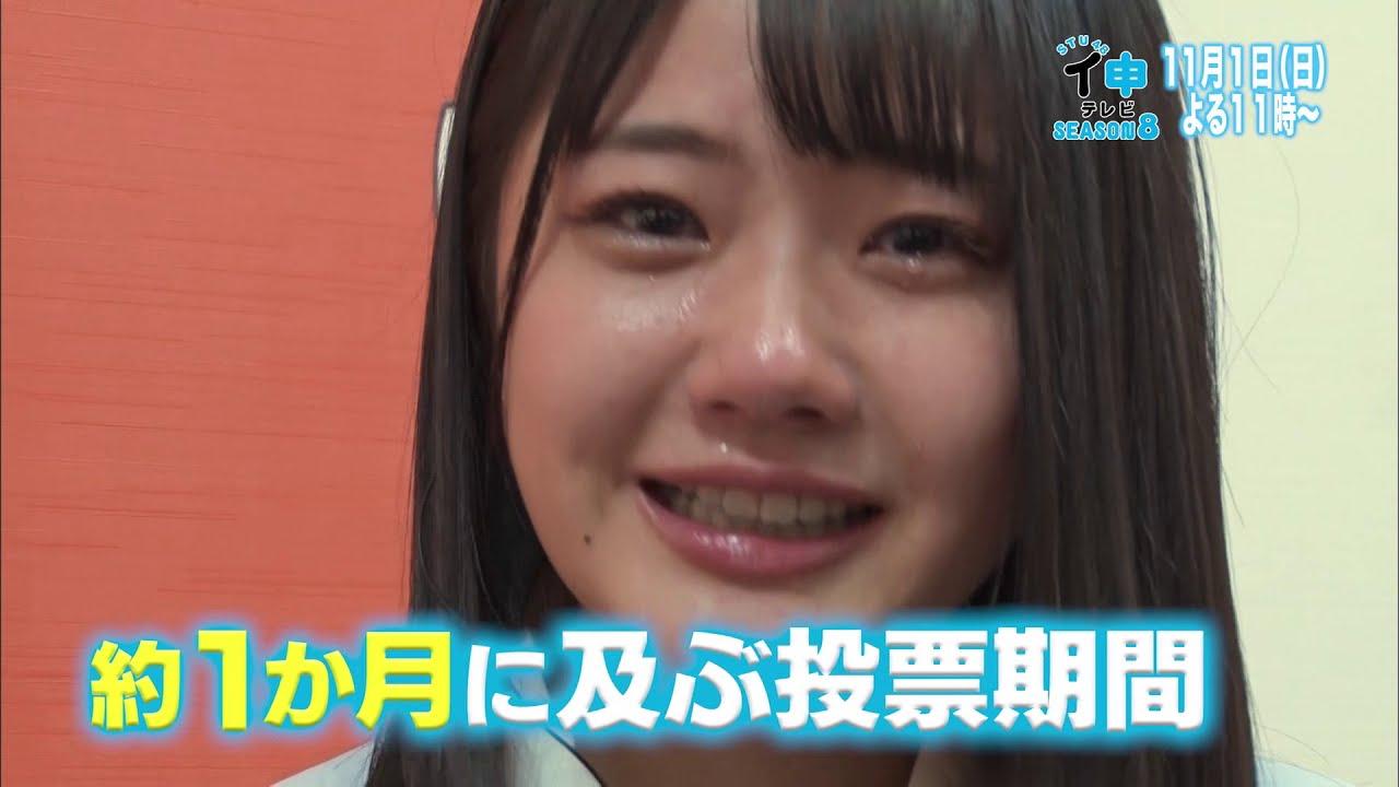 【予告動画】「STU48 イ申テレビ シーズン8」Vol.9:ファンが決めちゃう シックスカップリングユニット発表SP 後編