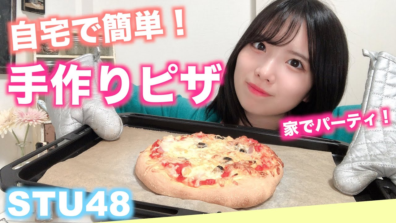 【動画】STU48 榊美優「フードプロセッサーで作る簡単ピザ作りに挑戦!」【くーかのパン屋さん】