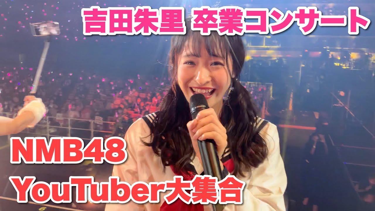 【動画】NMB48 清水里香「ステージの上はこんな感じ!in大阪城ホール」【吉田朱里卒業コンサート】