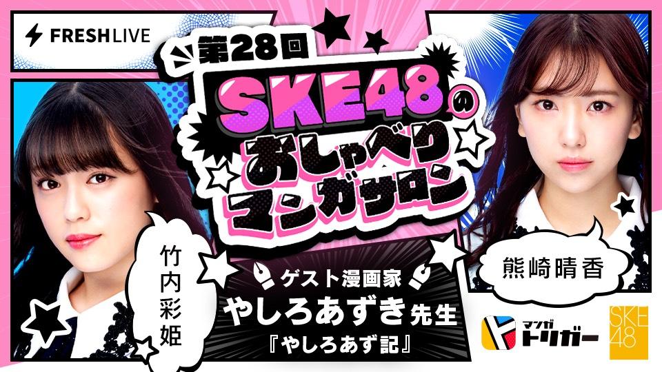 「SKE48のおしゃべりマンガサロン」竹内彩姫&熊崎晴香が19時からFRESH LIVE配信!ゲスト漫画家はやしろあずき先生!