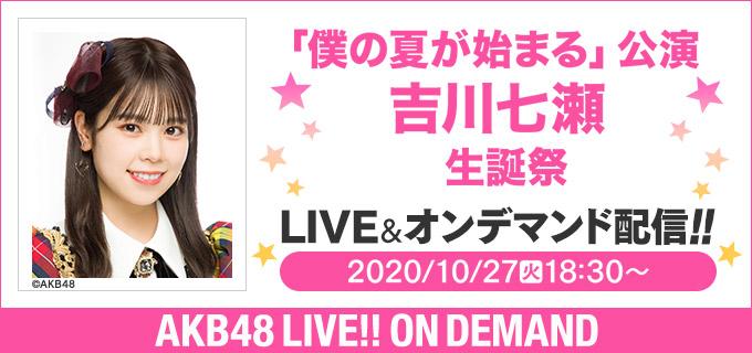 AKB48「僕の夏が始まる」公演「吉川七瀬 生誕祭」18時半からDMM配信!