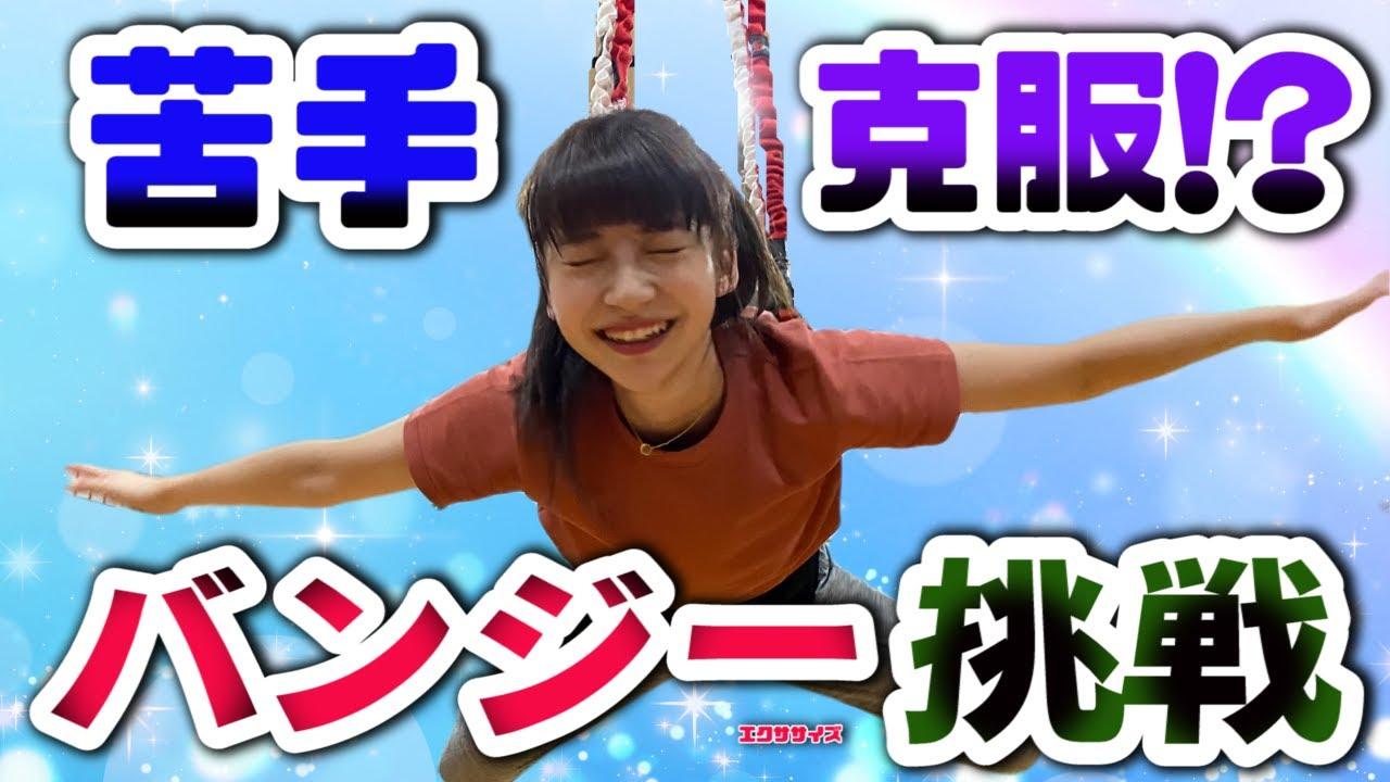 【動画】NGT48 荻野由佳「バンジーエクササイズに挑戦してみた結果・・・」【苦手克服!?】
