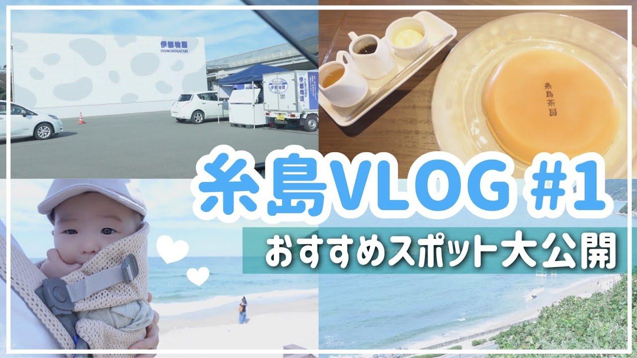 【動画】篠田麻里子「地元糸島のおすすめスポットたくさん紹介していきます!」【帰省】
