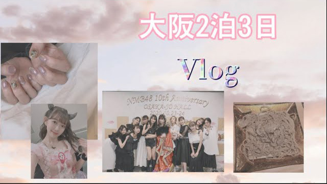 【動画】渡辺美優紀「大阪2泊3日遠征Vlog」