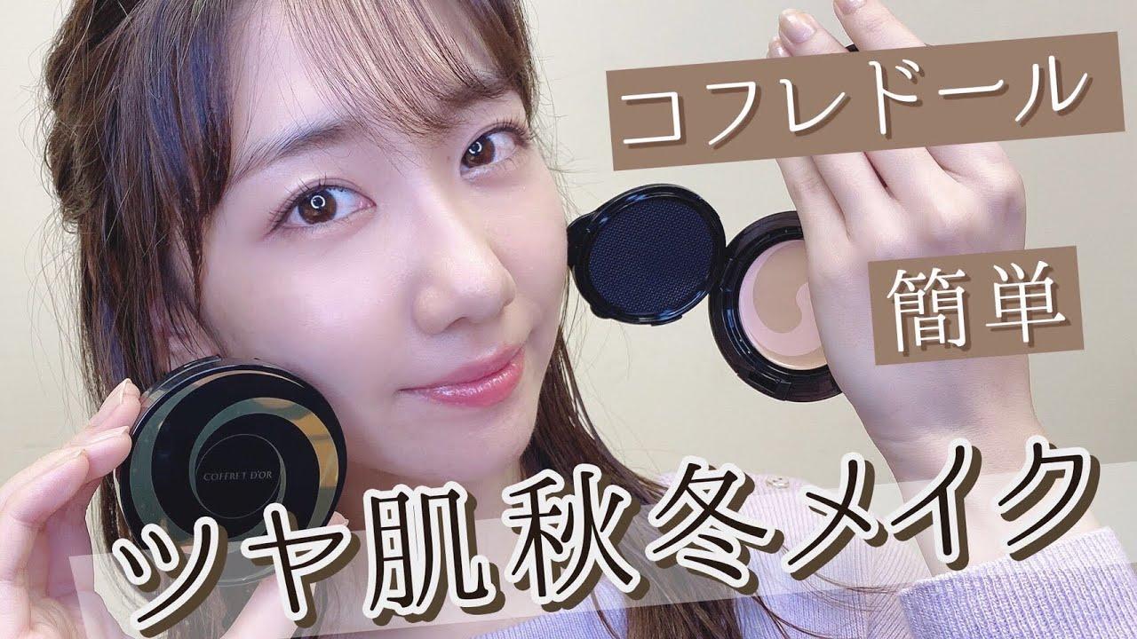 【動画】AKB48 柏木由紀「簡単にツヤ肌になれちゃいます!!」【秋冬メイク】