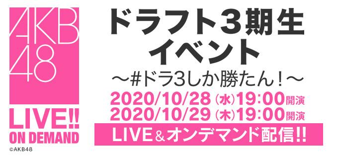 AKB48「ドラフト3期生イベント ~#ドラ3しか勝たん!~」19時からDMM配信!