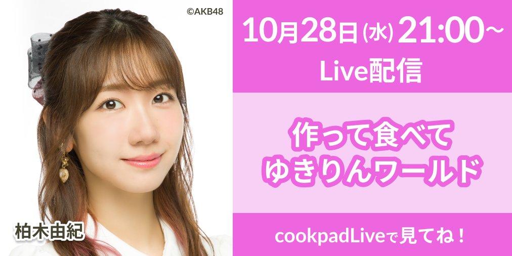 AKB48 柏木由紀「作って食べてゆきりんワールド」#4:ハロウィンなハンバーグ!21時からcookpadLive配信!