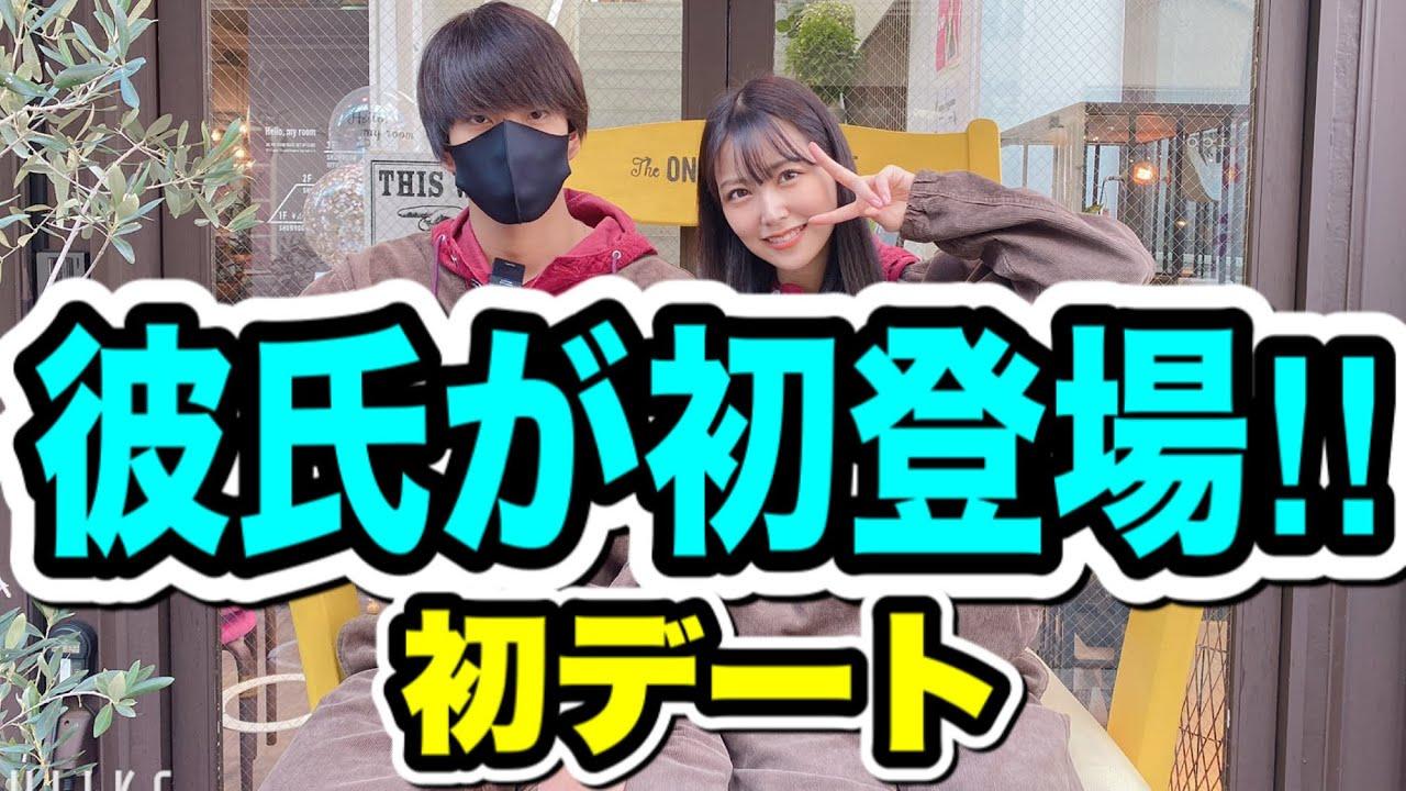【動画】アイドルNMB48白間美瑠には彼氏がいたっ!?大阪デートしてきちゃった♡