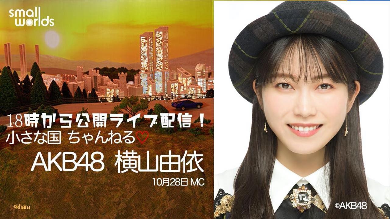 AKB48 横山由依がSMALL WORLDS TOKYO「小さな国ちゃんねる」に出演!18時からSHOWROOM配信!