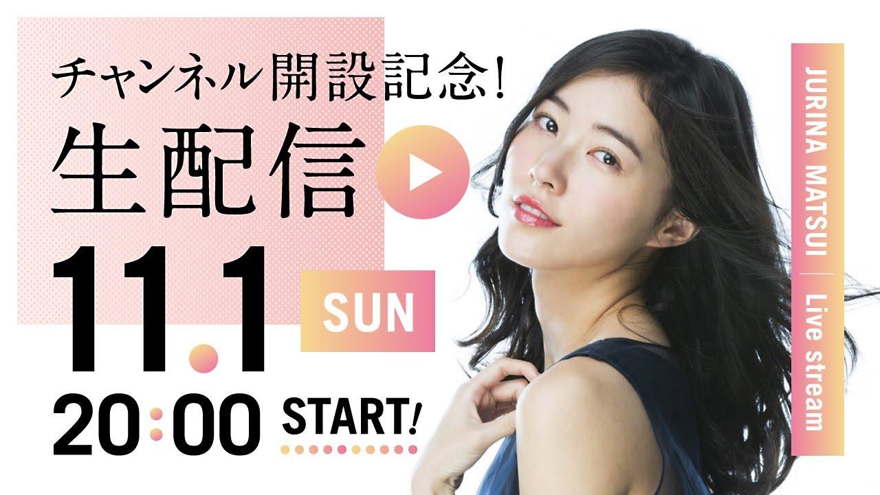 SKE48 松井珠理奈、YouTubeチャンネル開設!11/1 20時から初回生配信!
