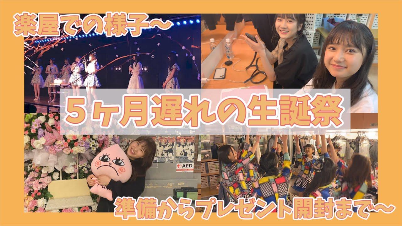 【動画】AKB48 中西智代梨「25歳の生誕祭を迎えるAKBの1日は幸せすぎた」