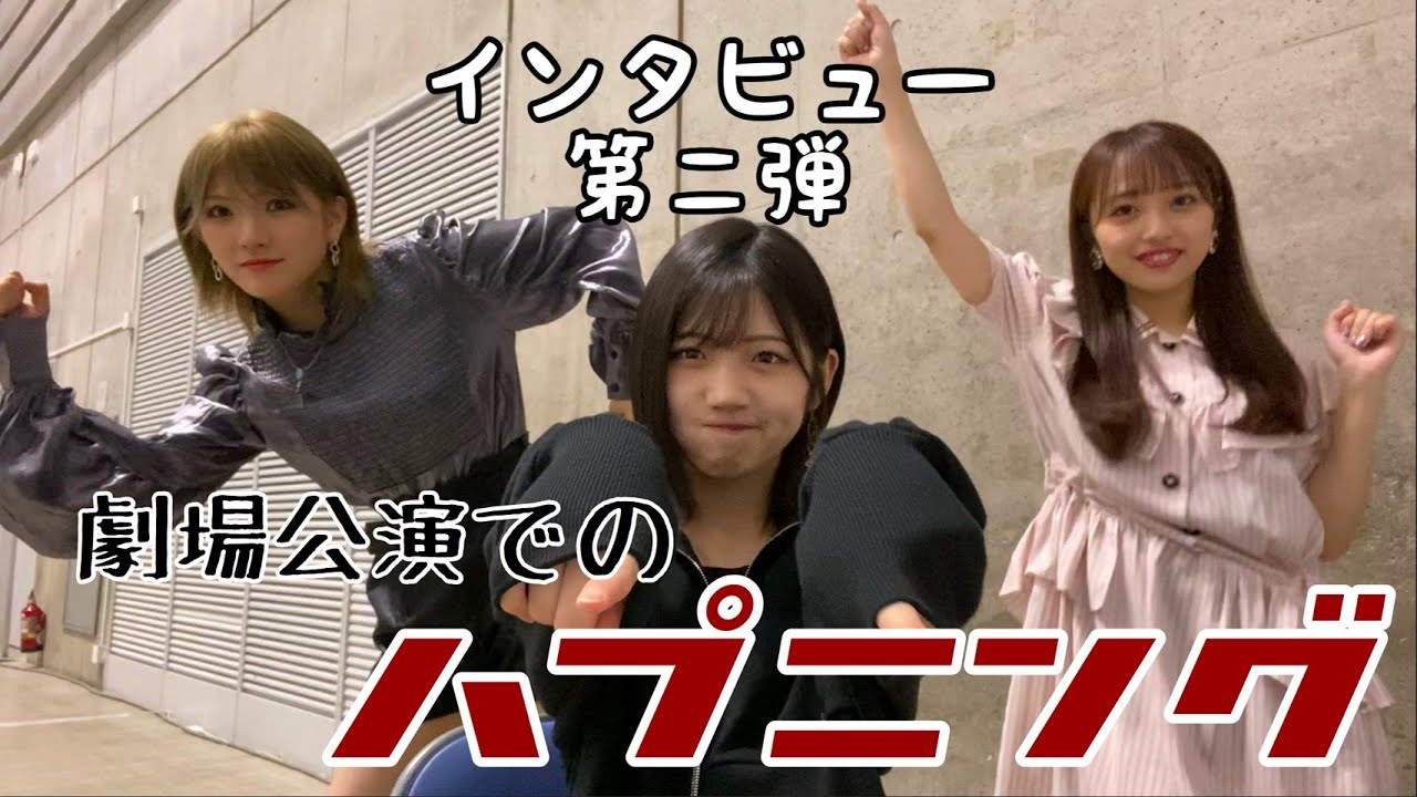 【動画】ゆうなぁもぎおん「AKB48メンバーに聞いた!劇場公演でのハプニング」【第二弾】