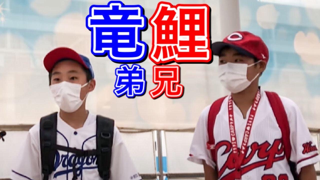 【動画】SKE48 日高優月『ドラゴンズとカープファンに聞く!「ファンになった理由は〇〇です」』