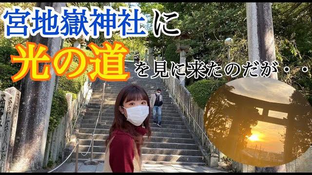 【動画】HKT48 外薗葉月「福岡で有名な宮地嶽神社で光の道みたらいろいろ衝撃すぎた」