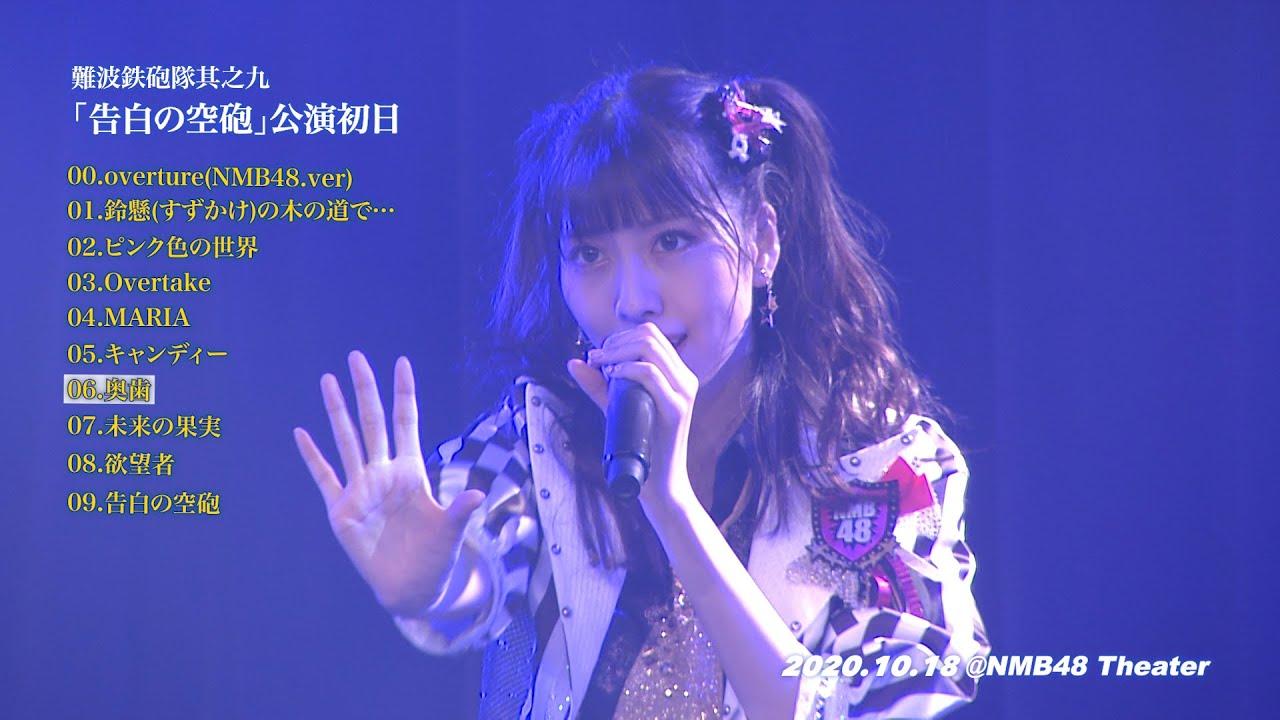 【動画】NMB48 難波鉄砲隊其之九「告白の空砲」公演 初日ダイジェスト