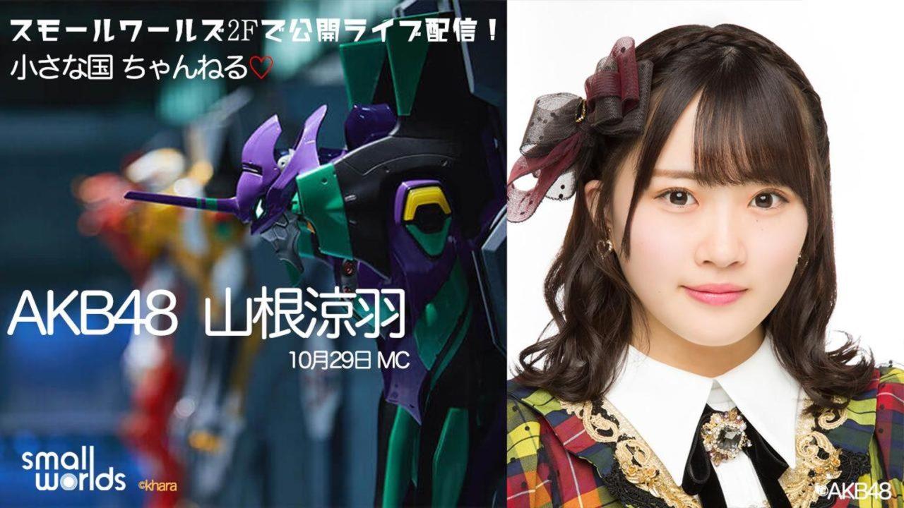 AKB48 山根涼羽がSMALL WORLDS TOKYO「小さな国ちゃんねる」に出演!18時からSHOWROOM配信!