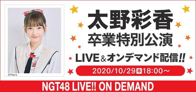 NGT48「太野彩香 卒業特別公演」18時からDMM配信!