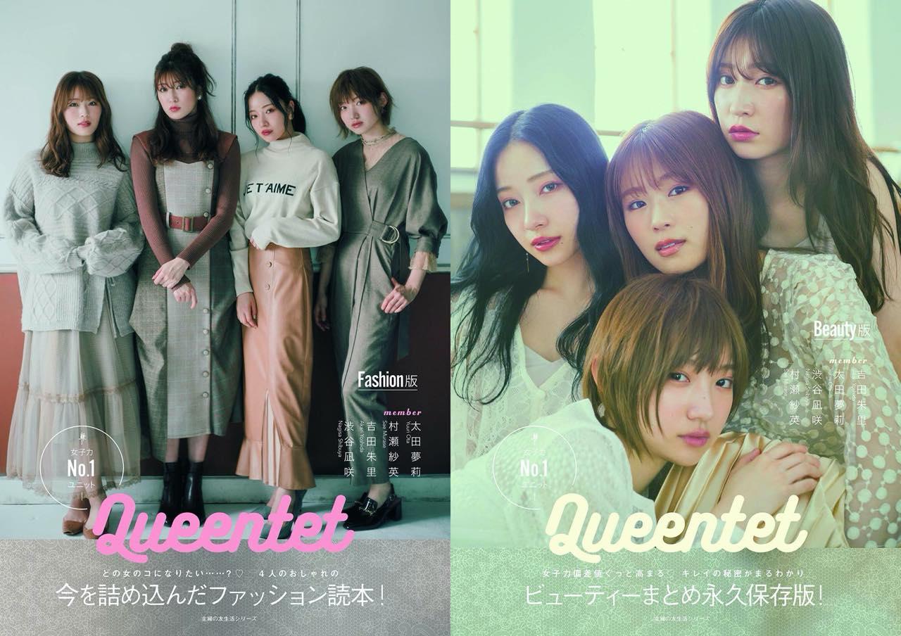 「Queentet Fashion / Beauty Book」11/10発売!