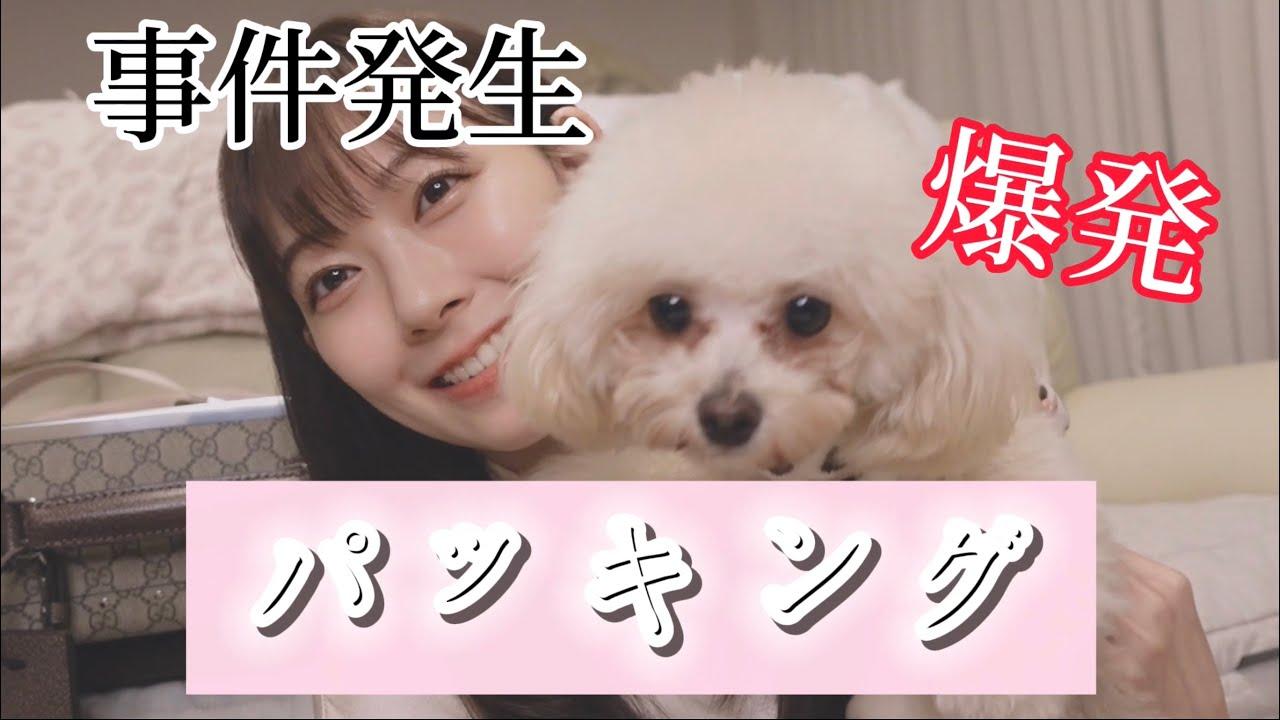 【動画】渡辺美優紀「パッキング動画。」