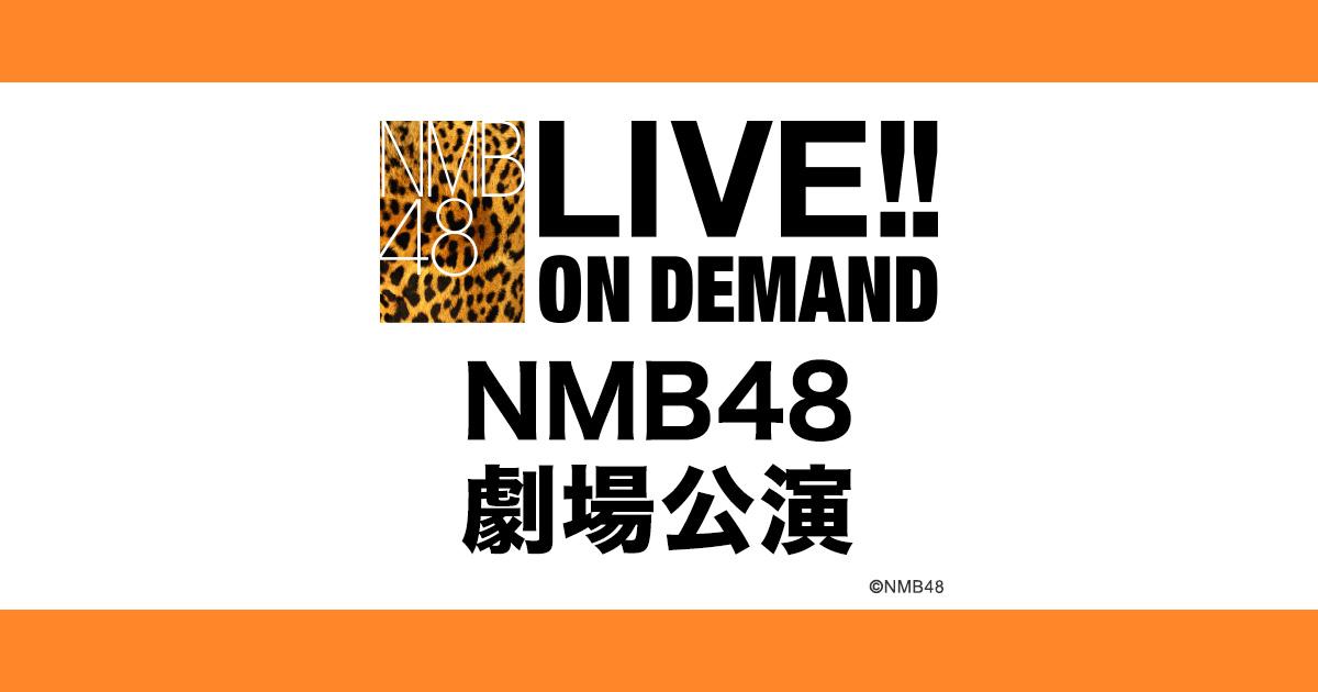 NMB48「告白の空砲」公演、18時からDMM配信!